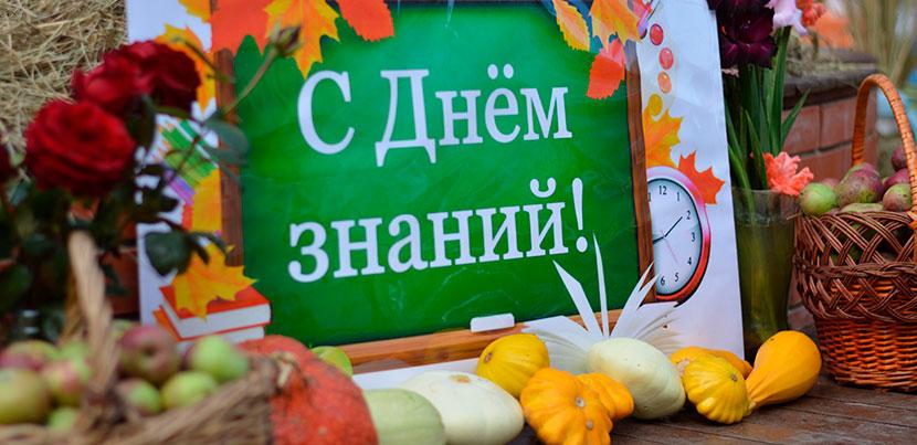 """С днем знаний ЖК """"Мелодия леса"""